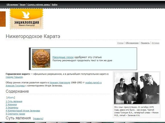 enciklopedia